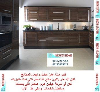 شركة مطابخ خشب / تصميم وتوصيل وتركيب مجانا     01122267552