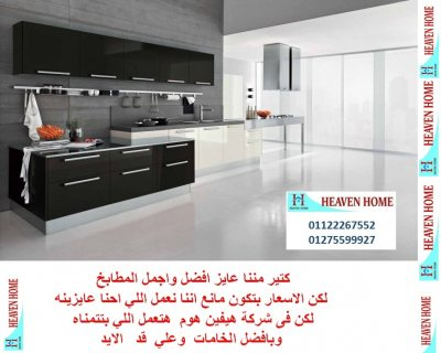 مطبخ اكليريك / تصميم وتوصيل وتركيب مجانا      01122267552