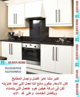 سعر متر مطبخ اكريليك/ تصميم وتوصيل وتركيب مجانا      01122267552