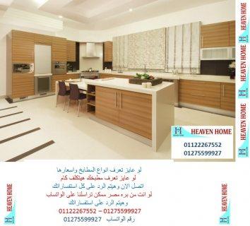 سعر متر مطبخ خشب / تصميم وتوصيل وتركيب مجانا      01122267552