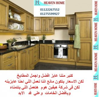 سعر متر مطبخ ارو/ تصميم وتوصيل وتركيب مجانا     01122267552