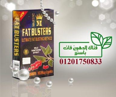 فات باسترز FaT BuSters كبسولات فات باسترز اقوى منتج للتخسيس