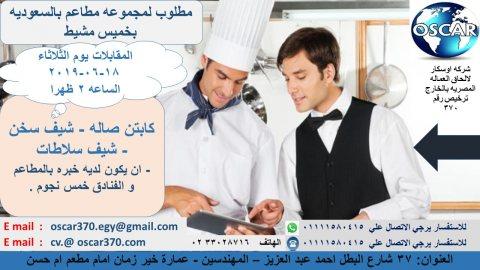 مطلوب كابتن صاله بمجموعه مطاعم بالسعوديه – خميس مشيط