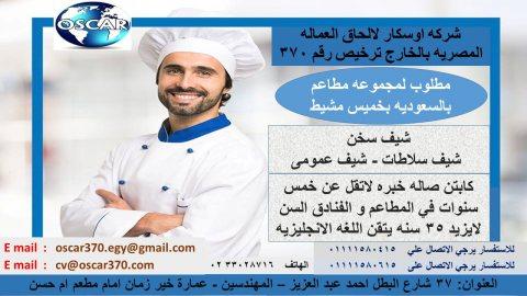 مطلوب شيف سخن - شيف سلطات لكبري مطاعم بالسعوديه – خميس مشيط