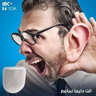 أنظمة الصوت والسماعات هتلاقيه في شركة IBC بأعلى جودة وأعلى تقنية من شركة TOA