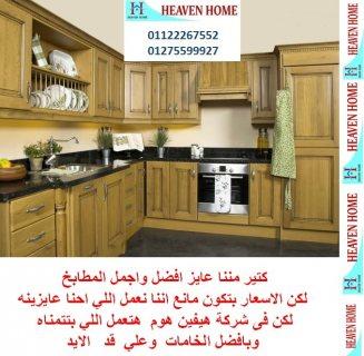 Kitchen Showroom / تصميم وتوصيل وتركيب مجانا      01122267552