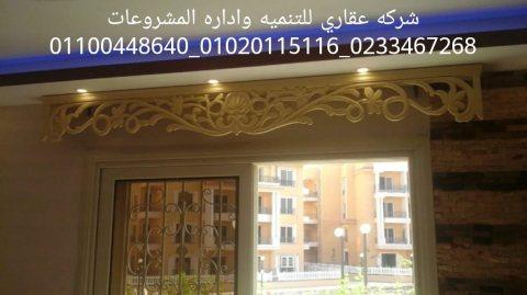 شركة تشطيب وديكور شركة عقاري 01020115116