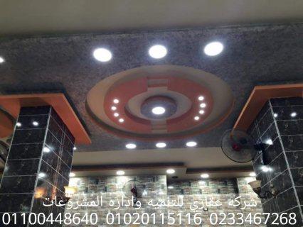 شركة تشطيب في القاهرة  (شركه عقاري للتنميه واداره المشروعات) 01020115116