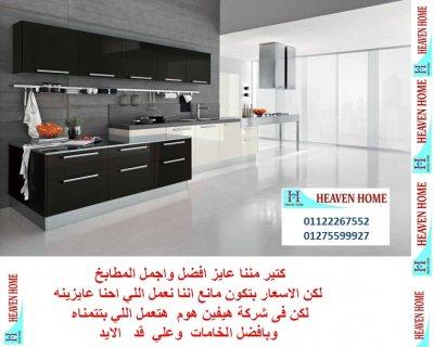 مطابخ خشب اكريليك/ تصميم وتوصيل وتركيب مجانا    01122267552