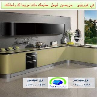 مطابخ اكليريك ، عروض مطابخ صغيرة وكبيرة     01270001596