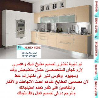Kitchen Poly lac / تصميم وتوصيل وتركيب مجانا      01122267552
