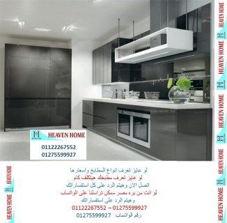 مطابخ  خشب بولى لاك/ تصميم وتوصيل وتركيب مجانا     01122267552