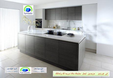 مطبخ مودرن  / عروض مطابخ صغيرة وكبيرة     01270001596