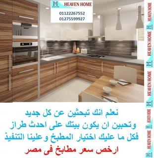 مطابخ بالمتر  / تصميم وتوصيل وتركيب مجانا     01122267552