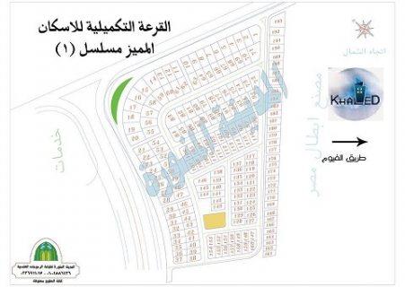 أرض للبيع بالقرعة التكميلية اسكان مميز مسلسل المنطقة (1)