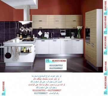 اسعار مطابخ بولى لاك/ تصميم وتوصيل وتركيب مجانا     01122267552