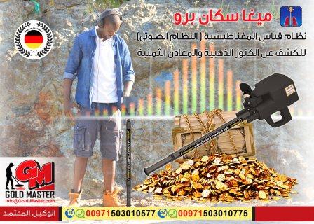 جهاز كشف الذهب فى مصر | جهاز ميجا سكان برو