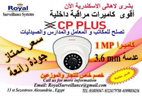 أفضل كاميرات مراقبة داخلية  CP-PLUS