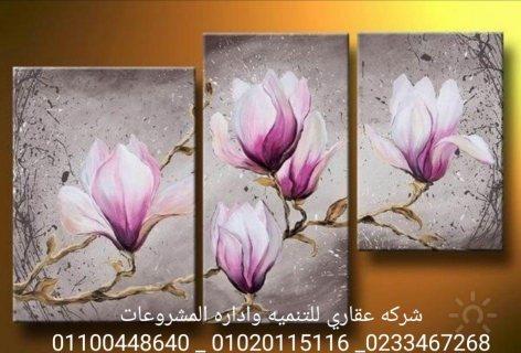 شركات تصميم ديكور  (شركه عقاري للتنميه واداره المشروعات)01020115116 عقاري