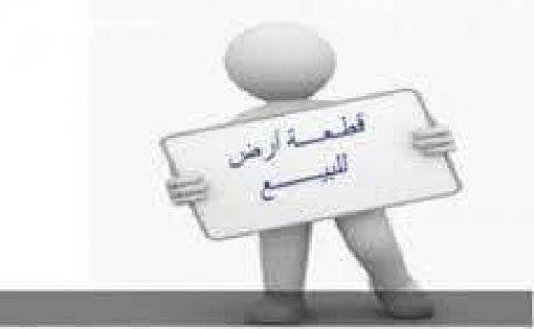 للبيع ارض ببيت الوطن المرحله الخامسه ناصيه ممر