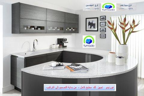 Kitchen Showroom/ عروض مطابخ صغيرة وكبيرة     01270001596