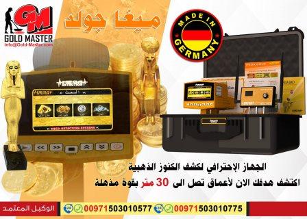 جهاز كشف الذهب فى مصر والدفع عند الاستلام | جهاز ميجا جولد
