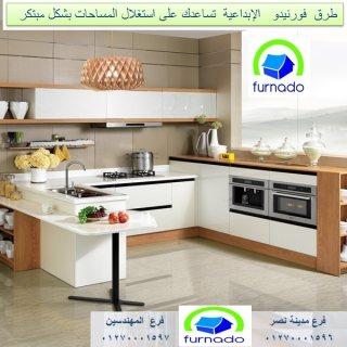 kitchen cabinets   /عروض مطابخ صغيرة وكبيرة     01270001597