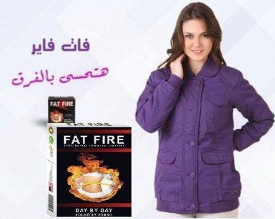 اخسري وزنك واكسبي صحتك مع فات فاير