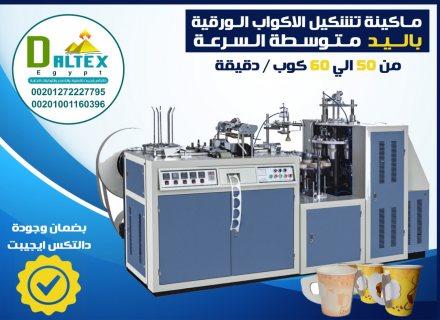 ماكينة تصنيع الاكواب الورقية من 50 الي 60 كوب/الدقيقة باليد