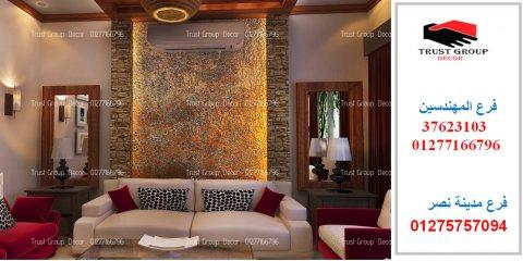 مكاتب تصميم ديكور في مصر، باقات تشطيب بسعر زمان            01277166796