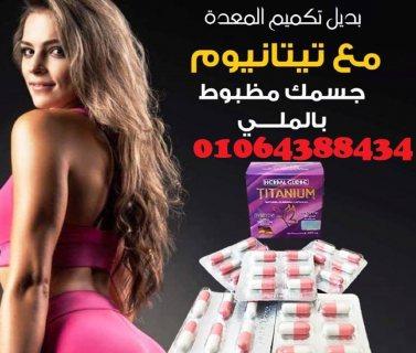 منتج تيتانيوم الاوريجينال لعلاج السمنه بكامل الجسم