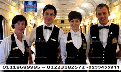 يونيفورم فندق (شركة السلام لليونيفورم 01223182572 )