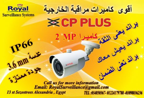 أحدث كاميرات مراقبة خارجية CP-PLUS