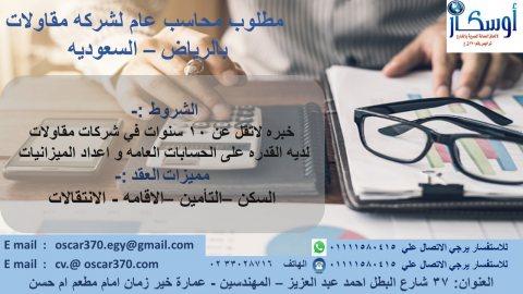 مطلوب محاسب عام لشركه مقاولات بالسعوديه – الرياض