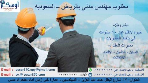 مطلوب مهندس مدني لشركه مقاولات بالرياض – السعوديه