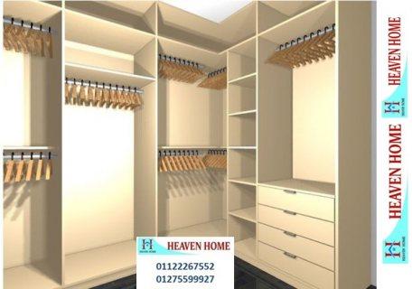 تصميم غرف ملابس، المتر يبدا من 1200 جنيه      01122267552