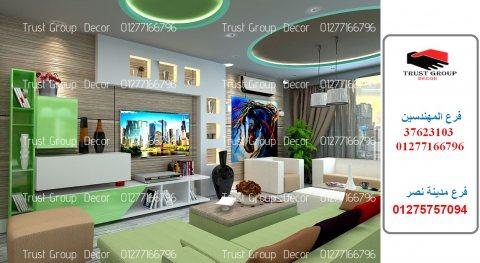 شركة تصميم وتنفيذديكورات شقق، باقات تشطيب بسعر زمان      01277166796