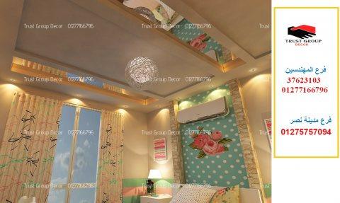 شركة تصميم وتنفيذ ديكورات فلل، باقات تشطيب بسعر زمان       01277166796