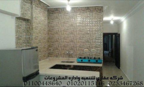 شركة تشطيبات منازل  (شركه عقاري للتنميه واداره المشروعات) 01020115116