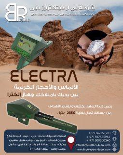 جهاز كشف الأحجار الكريمة والالماس ELECTRA