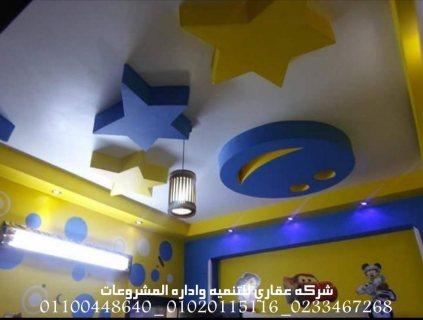 ديكور وتشطيب شركة عقاري 01020115116