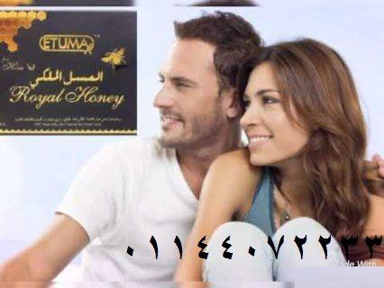 منتجات السعادة الزوجية العسل الملكى