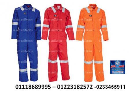 افرولات عمال - شركات توريد ملابس عمال