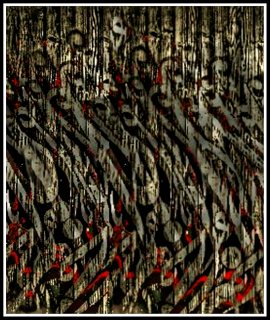 لوحات تشكيلية خط عربى مميزة