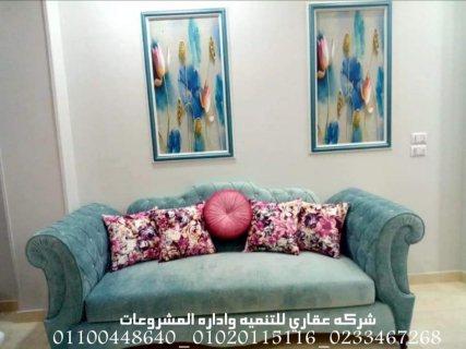 شركه تصميم ديكورفي مصر (شركه عقاري للتنميه واداره المشروعات)01020115116