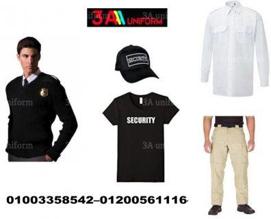 تفصيل بدلة حارس الامن - يونيفورم سكيورتى 01200561116