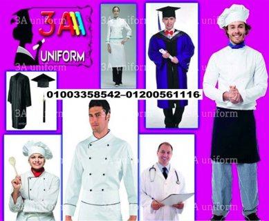 مصنع ملابس جاهزة (01200561116 ) شركة 3A لليونيفورم