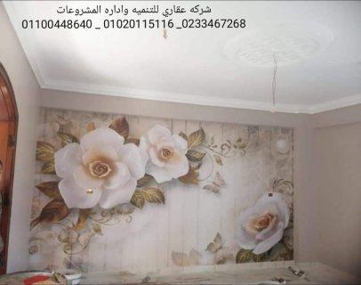 شركات تصميم ديكور  (شركه عقاري للتنميه واداره المشروعات) 01020115116