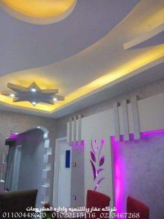 شركات ديكور وتشطيب (شركه عقاري للتنميه واداره المشروعات)01020115116