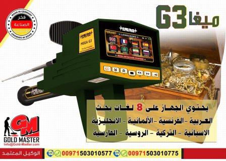 اجهزة كشف الذهب فى مصر | جهاز ميجا جي 3